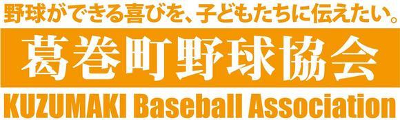協会ロゴオレンジ.jpg